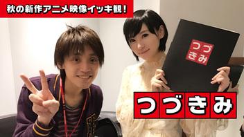吉田尚記アナと秋の新作アニメPVを50本観るイベントを生中継