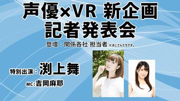 『声優×VR 新企画記者発表会 特別出演:渕上舞 MC:吉岡麻耶』のサムネイルの背景
