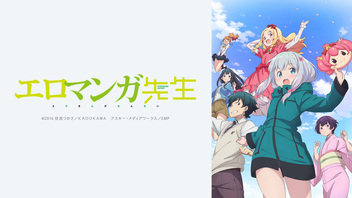 OVA「エロマンガ先生」のあ~んなことやこんな事、遂に今夜大発表!特番