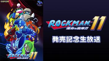 『ロックマン11 運命の歯車!!』発売記念生放送