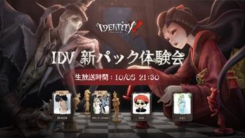 『【公式生放送】Identity V新パック体験会』のサムネイルの背景