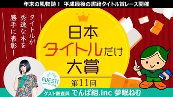 『第11回 日本タイトルだけ大賞 - ゲスト審査員:夢眠ねむ【日本一面白いタイトルの本が今夜決定】』のサムネイルの背景
