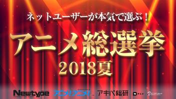 ネットユーザーが本気で選ぶ!アニメ総選挙2018夏