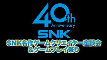 【SNKブランド40周年】SNK名作ゲームクリエイター座談会&ゲームプレイ祭り
