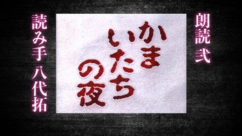 『朗読『かまいたちの夜』其ノ弐【読み手:八代拓】』のサムネイルの背景