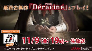 Jスタとあそぼう:ワイド最新古典作『Déraciné(デラシネ)』をプレイ!
