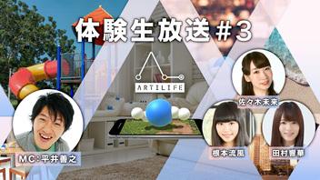 ARTILIFE 体験生放送 #3【公式生放送枠】