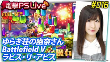 電撃PS Live #016【ゆらぎ荘の幽奈さん、Battlefield V、ラピス・リ・アビス】