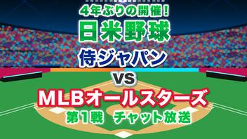 【日米野球】4年ぶりの開催! 侍ジャパン vs MLBオールスターズ チャット放送(第1戦)