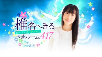 『椎名へきる チャンネル開設記念「おいでよパーティー!へきルーム417」』のサムネイルの背景