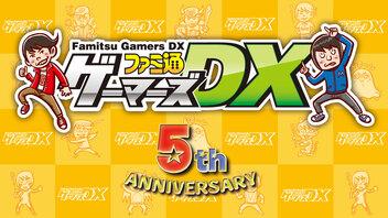 『ファミ通ゲーマーズDX』5周年スペシャル生放送 ~平成最後のSMチームマッチ〜