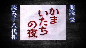 『朗読『かまいたちの夜』其ノ壱【読み手:八代拓】再放送』のサムネイルの背景