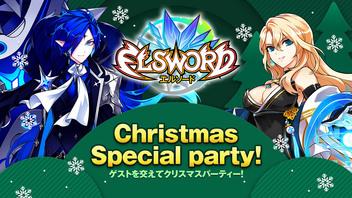 『【エルソード】クリスマス!Special party!』のサムネイルの背景