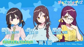 【ガルラジ】RADIO FUJIKAWA STATION 第1回