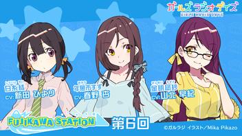 【ガルラジ】RADIO FUJIKAWA STATION 第6回