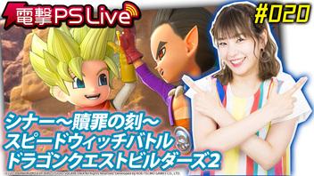 電撃PS Live #020【シナー、スピードウィッチバトル、ドラゴンクエストビルダーズ2】
