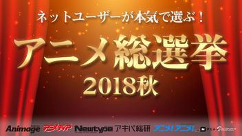 ネットユーザーが本気で選ぶ!アニメ総選挙2018秋