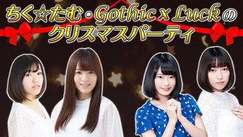 ちく☆たむ・Gothic×Luckとクリスマスパーティー【公式生放送枠】