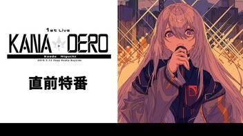 樋口楓1stLive「KANA-DERO」直前特番 ~Deroon 5に迫る~
