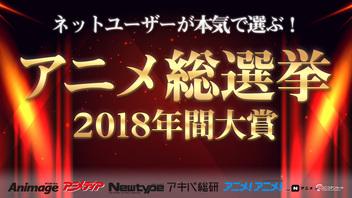 ネットユーザーが本気で選ぶ!アニメ総選挙2018年間大賞