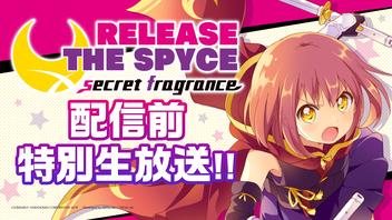 『RELEASE THE SPYCE secret fragrance』配信前特別生放送!!