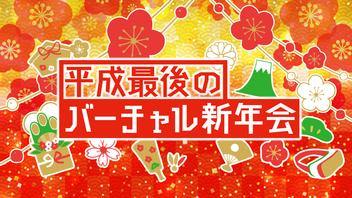 平成最後のバーチャル新年会 powered by バーチャルキャスト