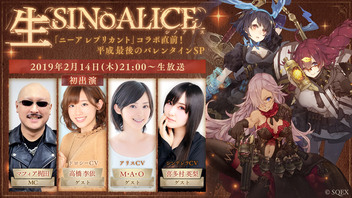 『生SINoALICE「ニーア レプリカント」コラボ直前!平成最後のバレンタインSP』のサムネイルの背景