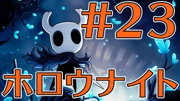 『【ゲーカツ#75】名作『Hollow Knight(ホロウナイト)』のクリアを目指す! Part 23』のサムネイルの背景