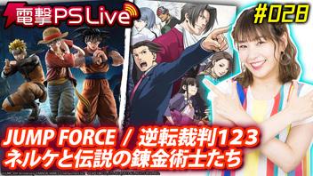 電撃PS Live #028【JUMP FORCE、逆転裁判123、ネルケと伝説の錬金術士たち】