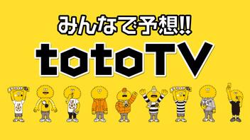 【ゲスト/小野友樹】Jリーグ2019開幕!みんなで予想!!toto TV2019