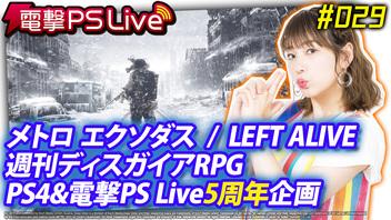 電撃PS Live #029【メトロ エクソダス、LEFT ALIVE、PS4&PS Live5周年企画】