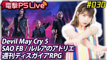 電撃PS Live #030【Devil May Cry 5、ルルアのアトリエ、SAOFB】