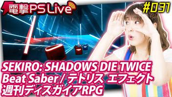 電撃PS Live #031【SEKIRO、Beat Saber、テトリス エフェクト】