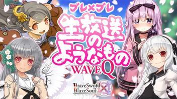 【咲!生放送】ブレイブソード×ブレイズソウル生放送のようなもの【WAVE Q】