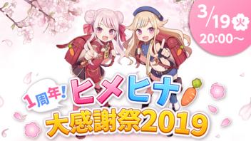 1周年!ヒメヒナ大感謝祭2019