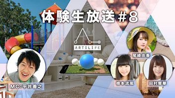 『ARTILIFE 体験生放送#8【公式生放送枠】』のサムネイルの背景