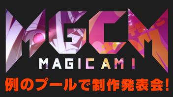 『【例のプールで新作ゲーム発表会】「マジカミ」~だって〇なのに制作費×億円だもん~』のサムネイルの背景
