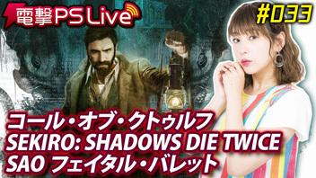 電撃PS Live #033【SAOFB、SEKIRO、コール・オブ・クトゥルフ】