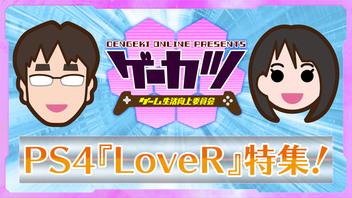 『【ゲーカツ#80】PS4『LoveR(ラヴアール)』で新しい恋をはじめよう!』のサムネイルの背景
