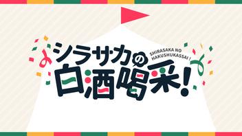 『シラサカの白酒喝采!第100回記念カラオケ回』のサムネイルの背景