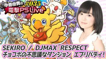中島由貴の電撃PS Live #035【SEKIRO、チョコボの不思議なダンジョン、DJMAX】