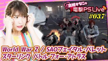 高槻かなこの電撃PS Live #037【World War Z、SAOFB、スターリンク】
