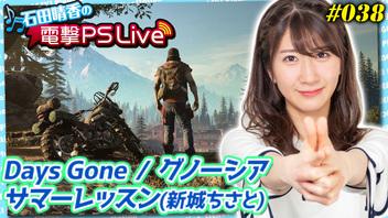 石田晴香の電撃PS Live #038【Days Gone、グノーシア、サマーレッスン】