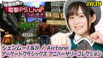 中島由貴の電撃PS Live #039【シェンムー I&II、Airtone、アーケードクラシックス】