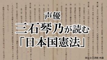 『声優・三石琴乃が読む「日本国憲法」/【令和元年の憲法記念日】』のサムネイルの背景