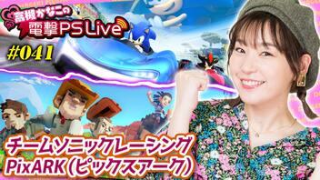 高槻かなこの電撃PS Live #041【ピックスアーク、チームソニックレーシング】