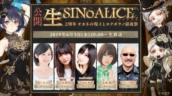 『公開!生SINoALICE~2周年 オカネの呪イとヨクボウノ前夜祭~』のサムネイルの背景