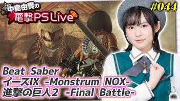 中島由貴の電撃PS Live #044【進撃の巨人2 -Final Battle-、イースIX、Beat Saber】