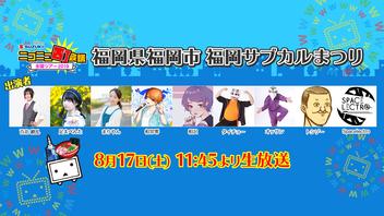 『【福岡県】ニコニコ町会議全国ツアー2019 in 福岡市 福岡サブカルまつり』のサムネイルの背景