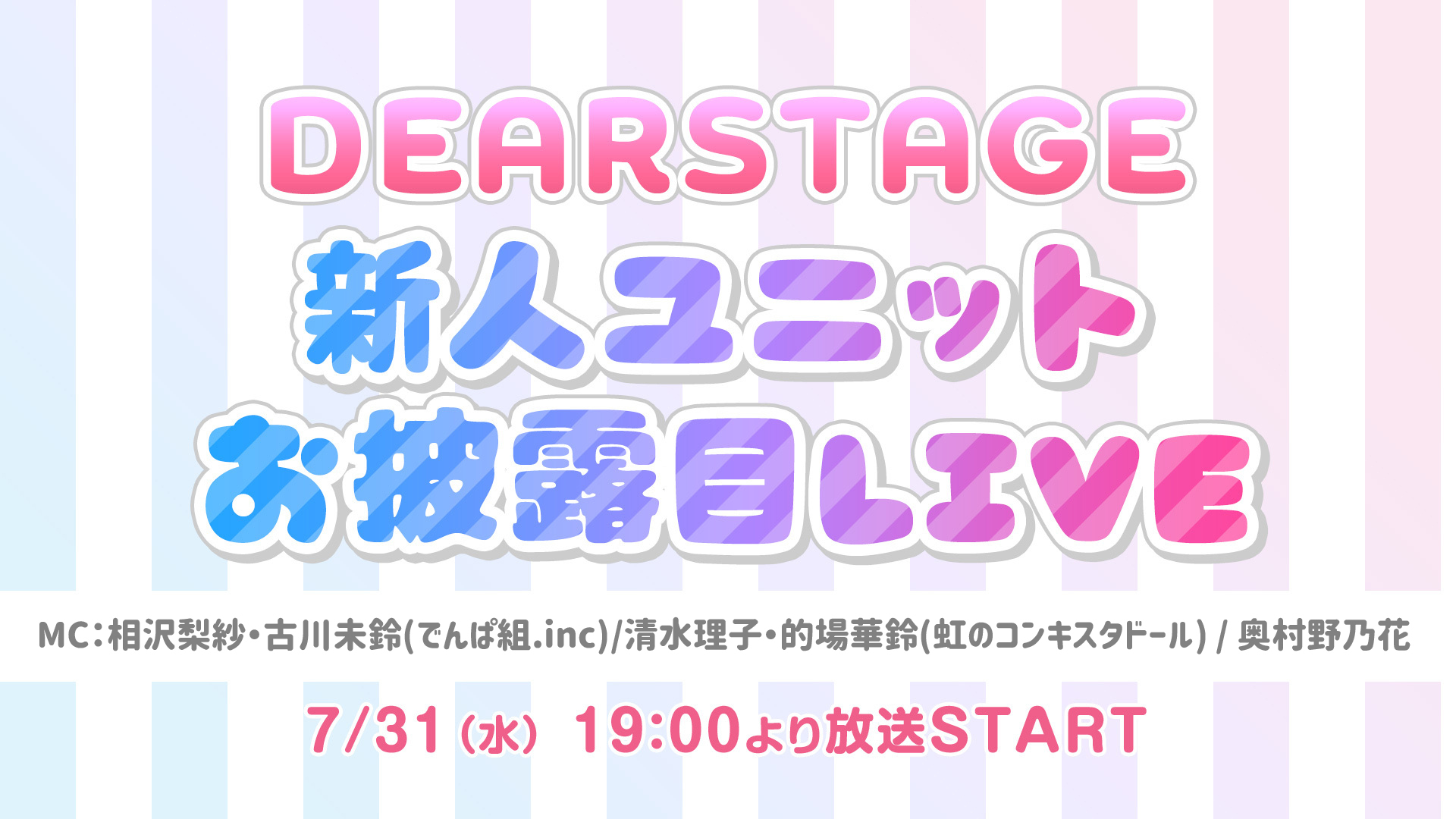 Dearstage新人ユニットお披露目live生中継 でんぱ組 相沢梨紗 古川